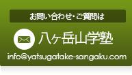 お問い合わせ・ご質問はinfo@yatsugatake.com
