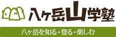 八ヶ岳山岳塾