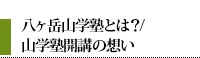 八ヶ岳山学塾とは?/山岳塾開校の想い