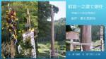 前宮一之御柱 建て御柱